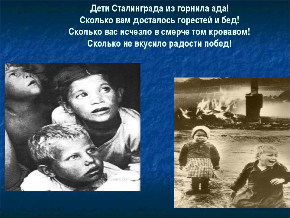 Дети Сталинграда из горнила ада! Сколько вам досталось горестей и бед! Сколь...