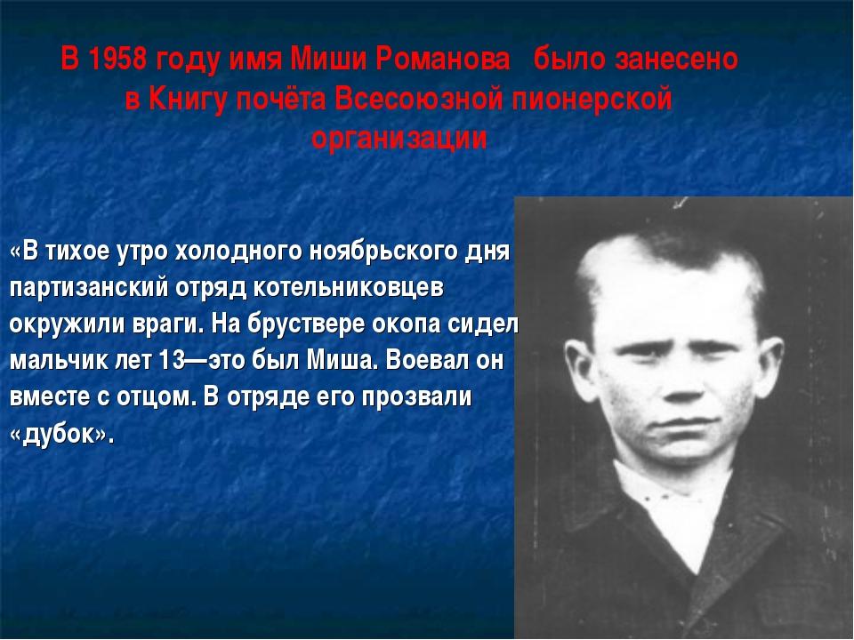 В 1958 году имя Миши Романова было занесено в Книгу почёта Всесоюзной пионер...