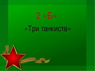 2 «Б» «Три танкиста»