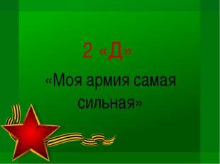 2 «Д» «Моя армия самая сильная»