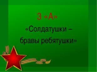 3 «А» «Солдатушки – бравы ребятушки»