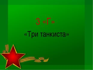 3 «Г» «Три танкиста»