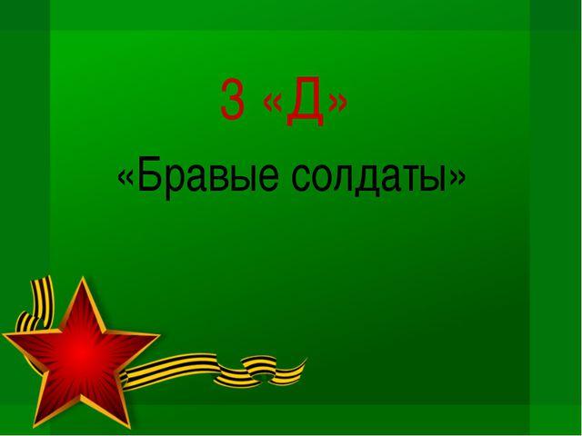 3 «Д» «Бравые солдаты»