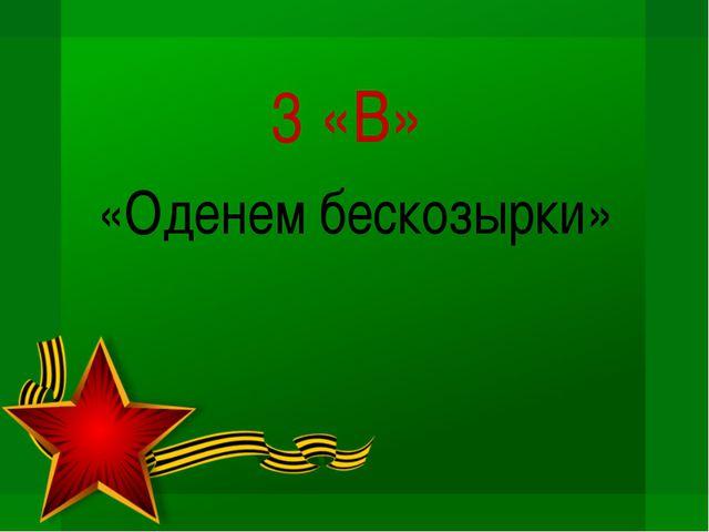 3 «В» «Оденем бескозырки»