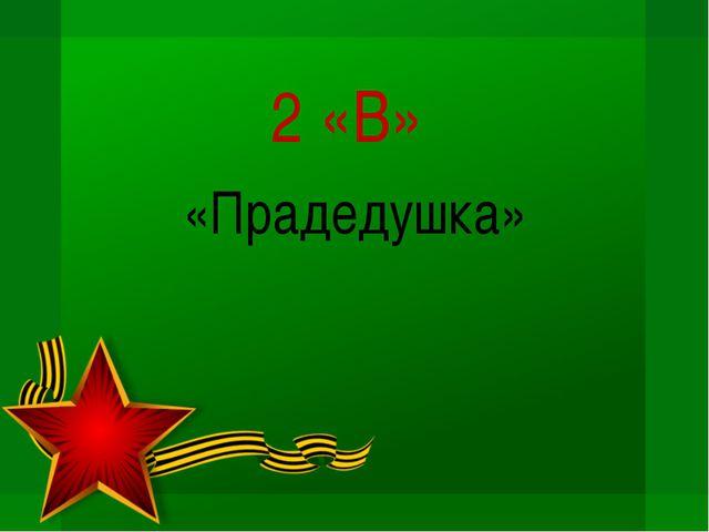2 «В» «Прадедушка»