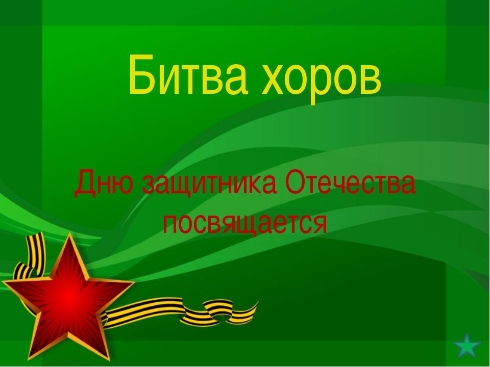 Дню защитника Отечества посвящается Битва хоров