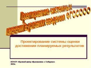 КГАОУ «Краевой центр образования» г. Хабаровск 2015г. Проектирование системы