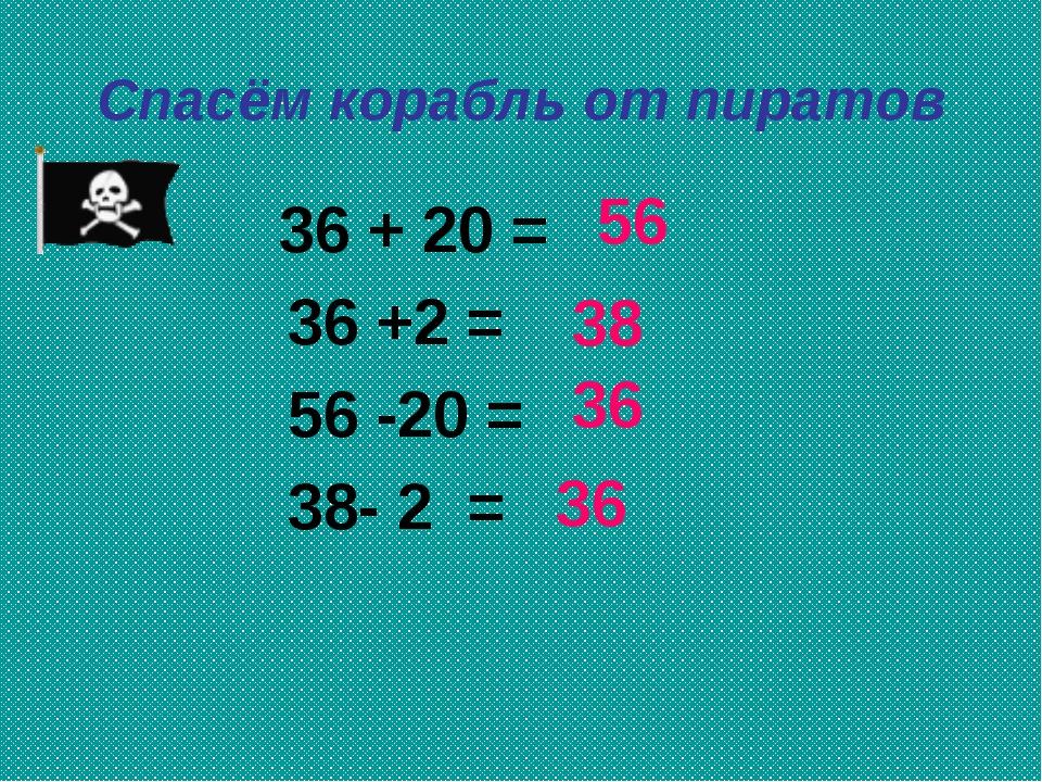 Спасём корабль от пиратов 36 + 20 = 36 +2 = 56 -20 = 38- 2 = 37 51 30 45 56 3...