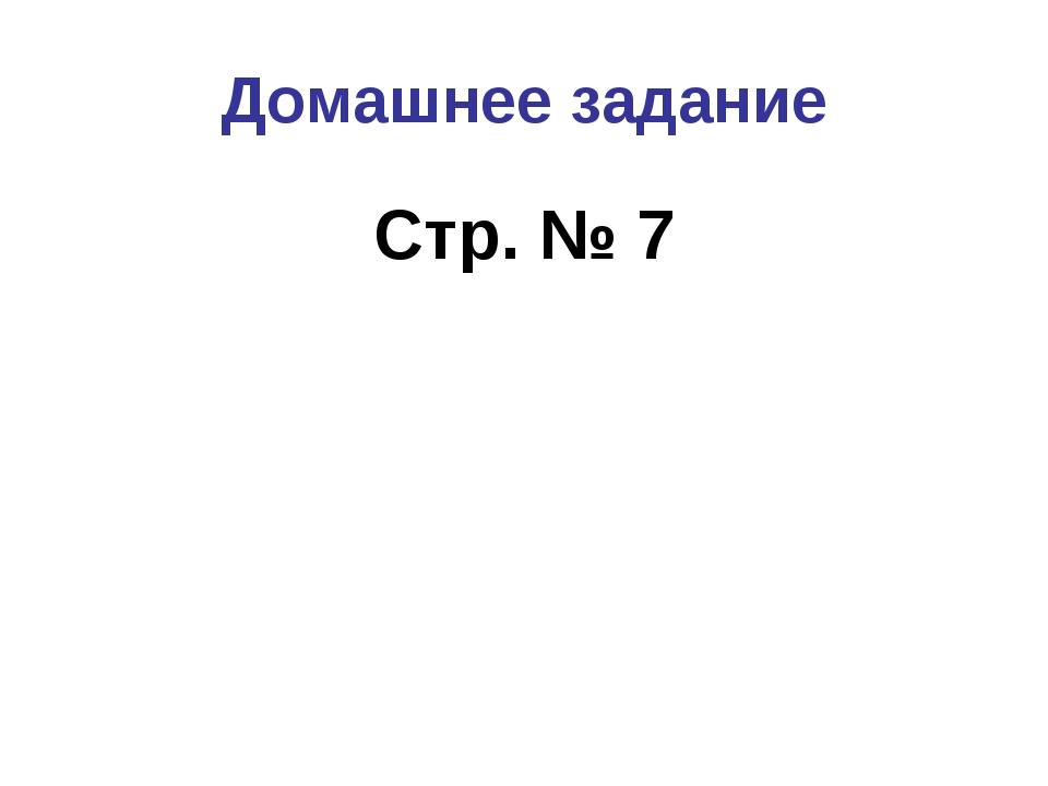 Домашнее задание Стр. № 7