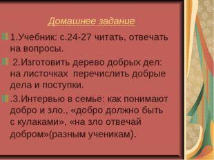 Домашнее задание 1.Учебник: с.24-27 читать, отвечать на вопросы. 2.Изготовить