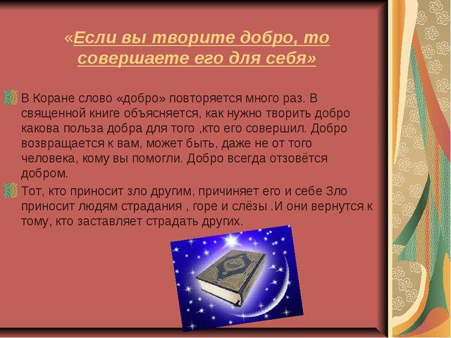 «Если вы творите добро, то совершаете его для себя» В Коране слово «добро» по...
