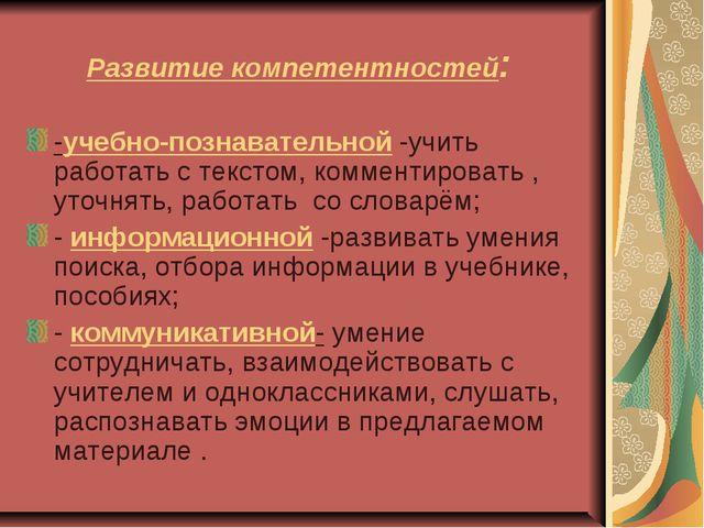 Развитие компетентностей: -учебно-познавательной -учить работать с текстом, к...