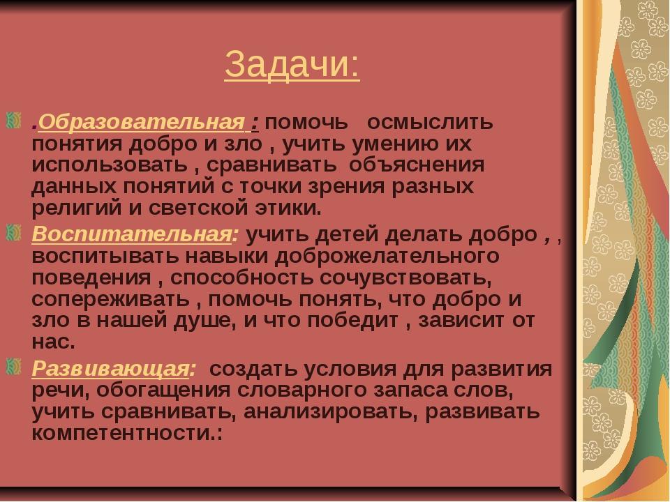 Задачи: .Образовательная : помочь осмыслить понятия добро и зло , учить умени...