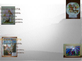Участие в конкурсах «Ремесло Богородицы» «Светлый праздник Рождество Христов