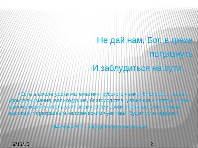 Не дай нам, Бог, в грехе погрязнуть И заблудиться на пути… «Есть в школе урок...