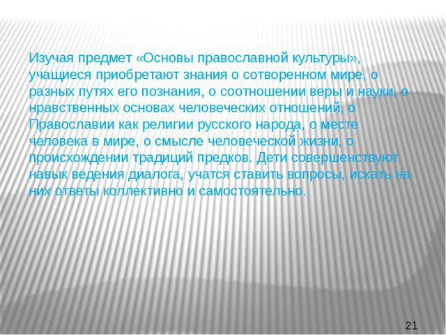 Изучая предмет «Основы православной культуры», учащиеся приобретают знания о...