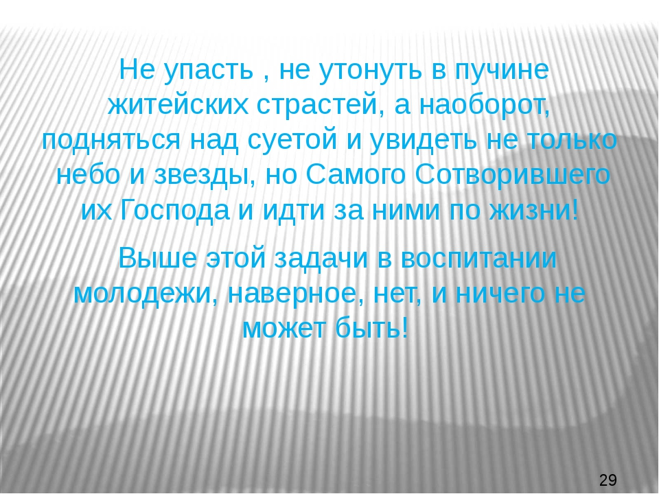 Не упасть , не утонуть в пучине житейских страстей, а наоборот, подняться на...