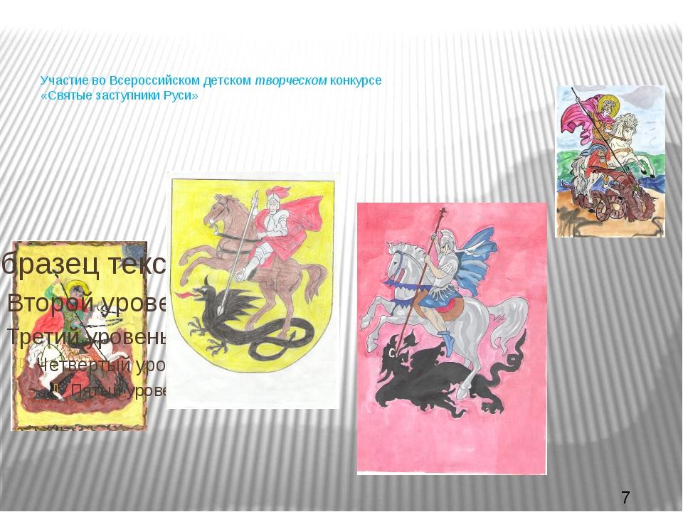 Участие во Всероссийском детском творческом конкурсе «Святые заступники Руси»