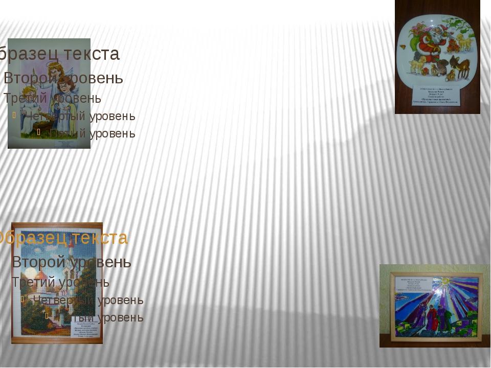 Участие в конкурсах «Ремесло Богородицы» «Светлый праздник Рождество Христов...