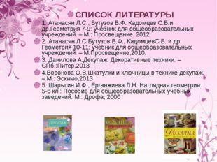 СПИСОК ЛИТЕРАТУРЫ 1. Атанасян Л.С., Бутузов В.Ф. Кадомцев С.Б.и др.Геометрия