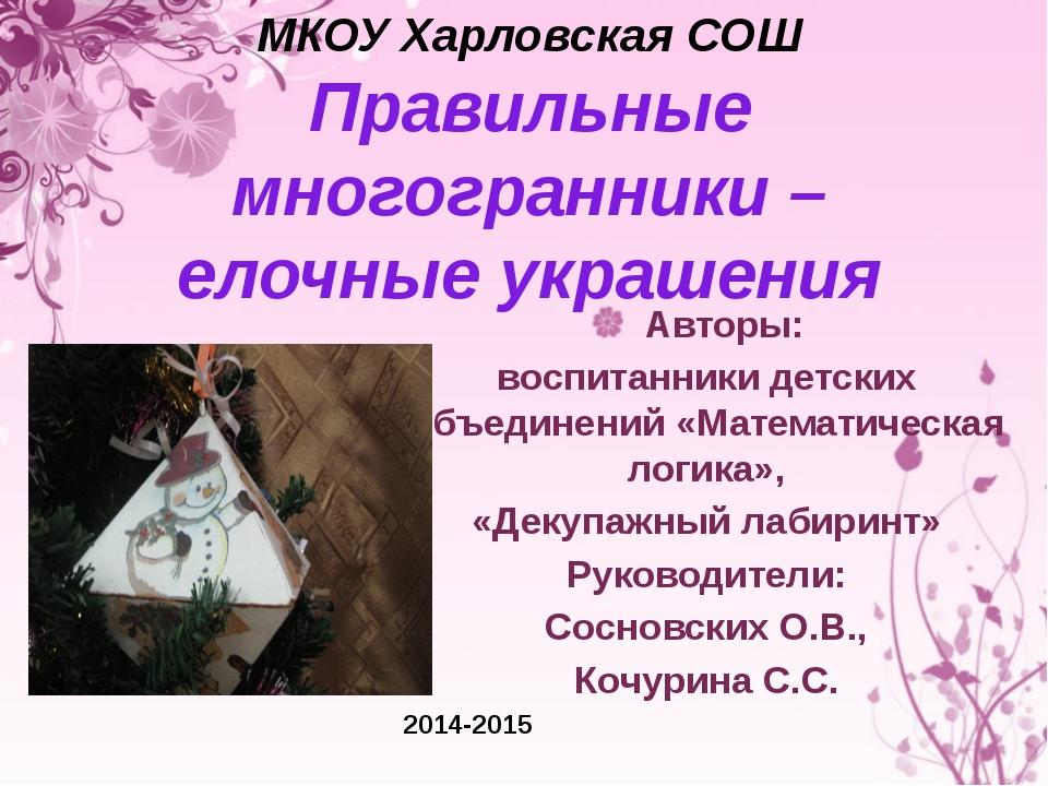 МКОУ Харловская СОШ Правильные многогранники – елочные украшения Авторы: восп...