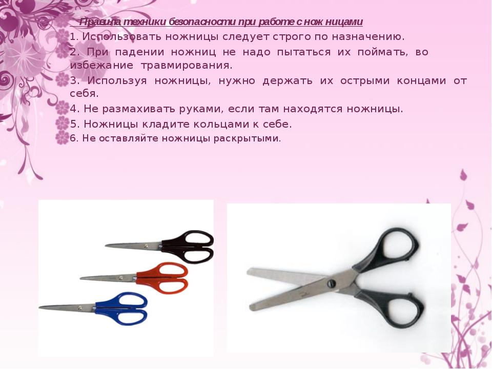 Правила техники безопасности при работе с ножницами 1. Использовать ножницы...