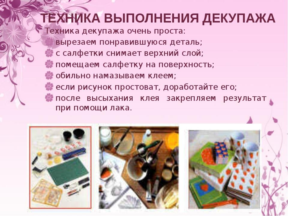 Техника декупажа очень проста: вырезаем понравившуюся деталь; с салфетки сним...