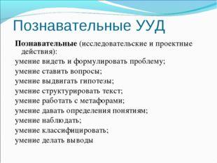 Познавательные УУД Познавательные (исследовательские и проектные действия): у