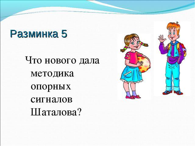 Разминка 5 Что нового дала методика опорных сигналов Шаталова?