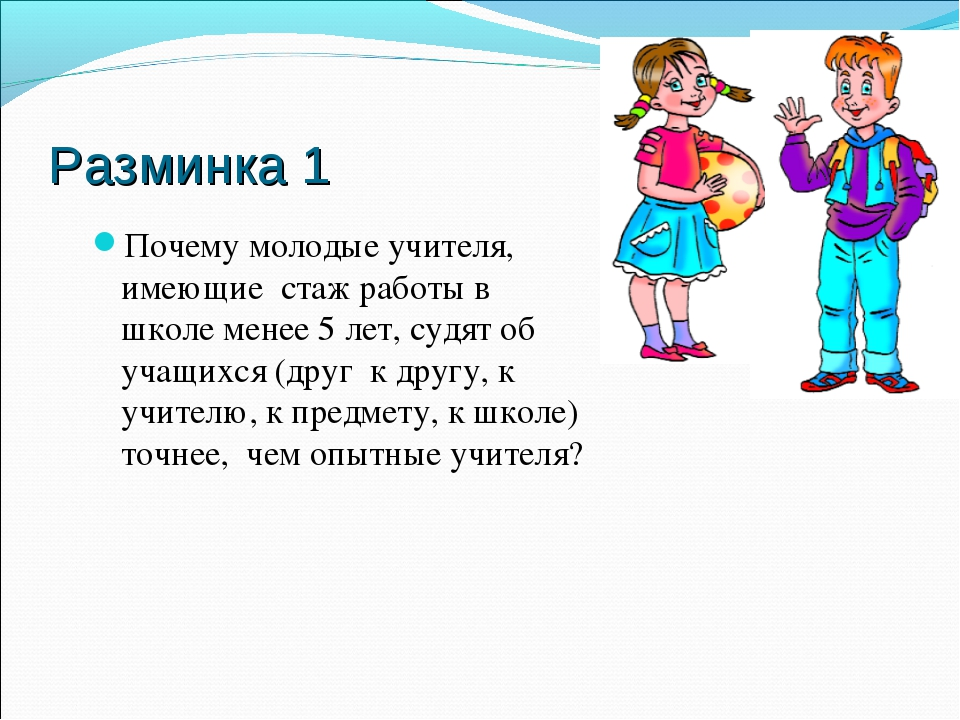 Разминка 1 Почему молодые учителя, имеющие стаж работы в школе менее 5 лет, с...