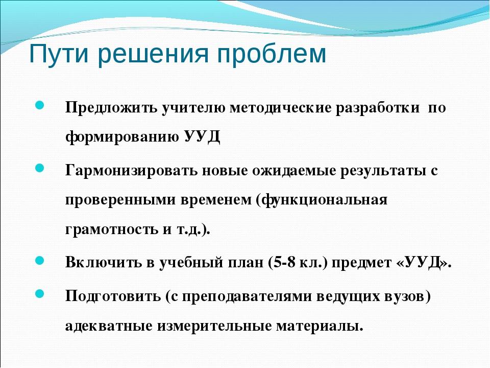 Пути решения проблем Предложить учителю методические разработки по формирован...