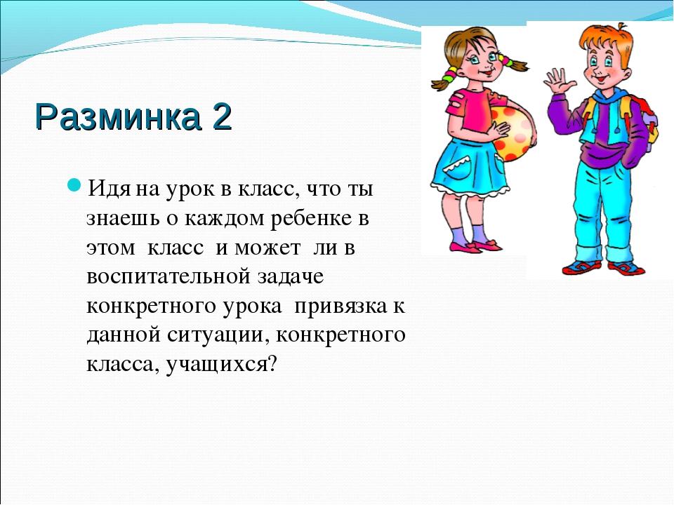 Разминка 2 Идя на урок в класс, что ты знаешь о каждом ребенке в этом класс и...