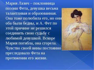 Мария Лазич – поклонница поэзии Фета, девушка весьма талантливая и образованн