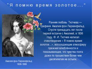 Ранняя любовь Тютчева — графиня Амалия фон Лерхенфельд. Спустя тринадцать лет