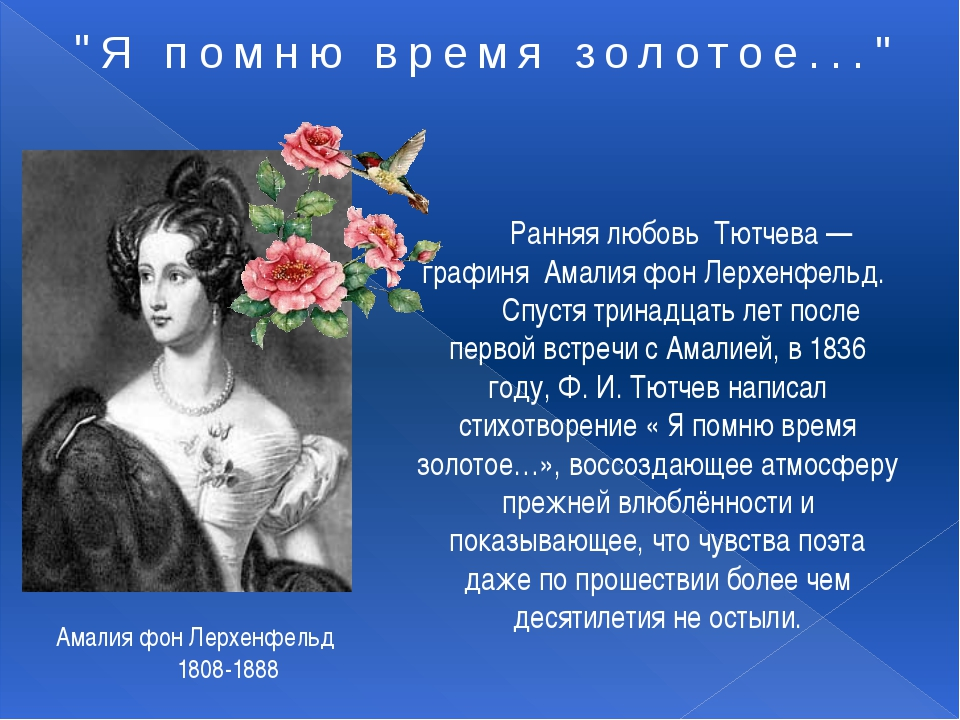Ранняя любовь Тютчева — графиня Амалия фон Лерхенфельд. Спустя тринадцать лет...