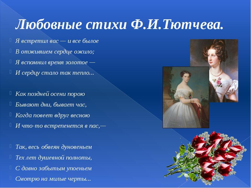 Любовные стихи Ф.И.Тютчева. Я встретил вас — и все былое В отжившем сердце ож...