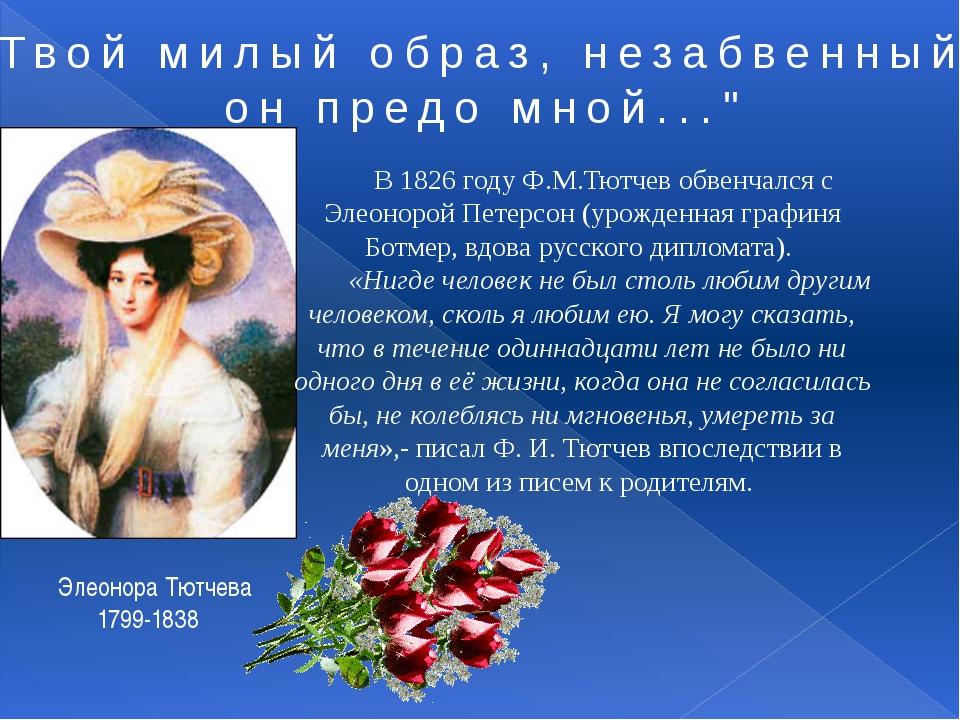 Элеонора Тютчева 1799-1838 В 1826 году Ф.М.Тютчев обвенчался с Элеонорой Пет...