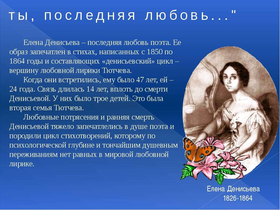 """""""О ты, последняя любовь..."""" Елена Денисьева 1826-1864 Елена Денисьева – после..."""