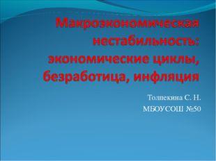 Толпекина С. Н. МБОУСОШ №50