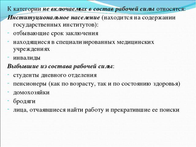 К категории не включаемых в состав рабочей силы относятся: Институциональное...