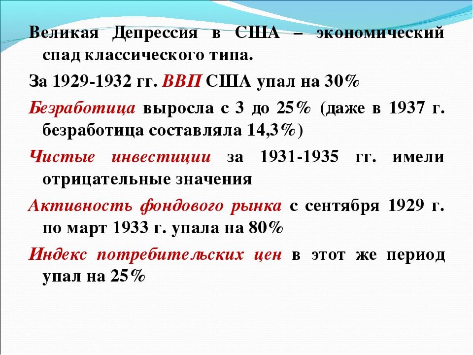 Великая Депрессия в США – экономический спад классического типа. За 1929-1932...