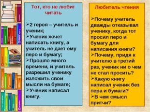 Тот, кто не любит читать 2 героя – учитель и ученик; Ученик хочет написать кн
