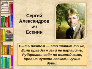 Быть поэтом — это значит то же, Если правды жизни не нарушить, Рубцевать себя