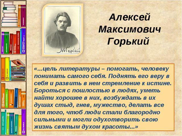 «...цель литературы – помогать, человеку понимать самого себя. Поднять его ве...