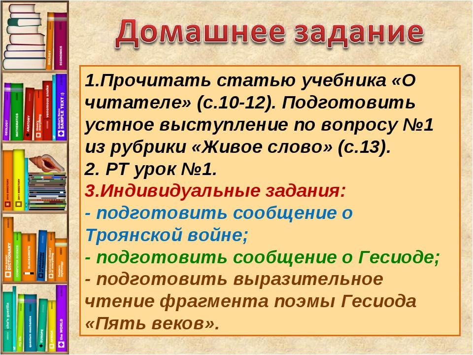 1.Прочитать статью учебника «О читателе» (с.10-12). Подготовить устное выступ...