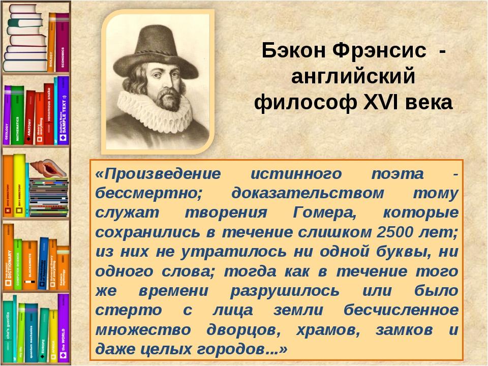 «Произведение истинного поэта - бессмертно; доказательством тому служат творе...