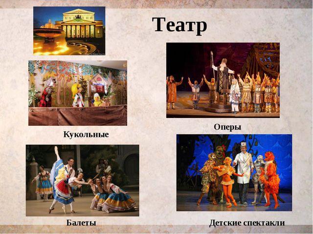 Театр Балеты Оперы Детские спектакли Кукольные