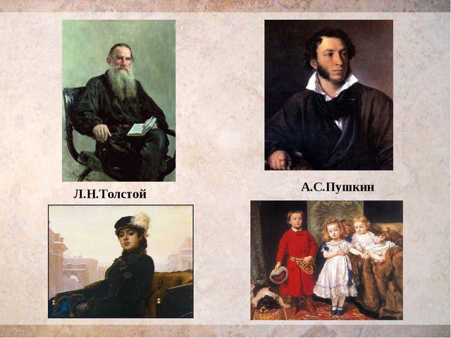 Л.Н.Толстой А.С.Пушкин