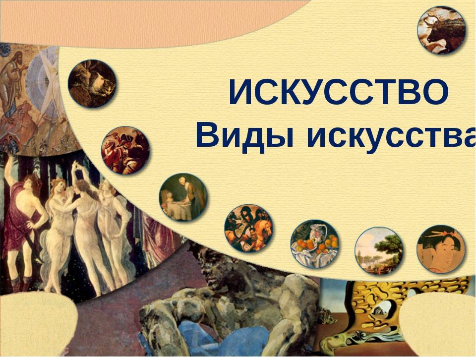 ИСКУССТВО Виды искусства