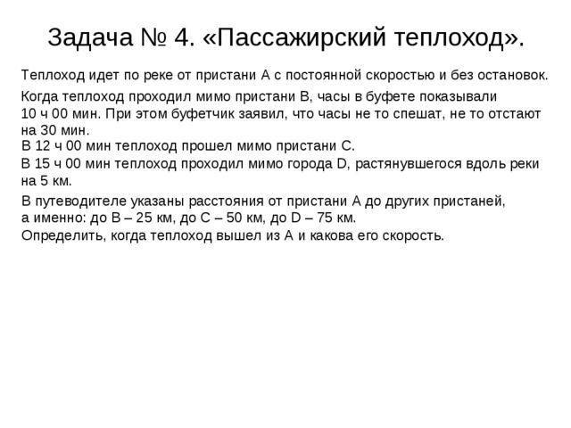Задача № 4. «Пассажирский теплоход». Теплоход идет по реке от пристани А с по...